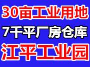 广西东兴江平工业园区30亩工业用地、及7000平厂房仓库