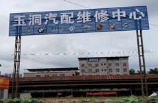 银海大道玉洞汽配维修中心3000平厂房仓库、36-160平多间铺面