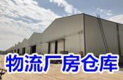 石埠路口二级路收费站旁50000平高标准大型厂房/仓库招租