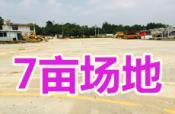 江南大道方向堤园路7亩临街水泥硬化优质空场地招租