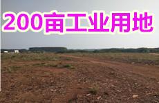 15亩工业用地:经济开发区、江南吴圩方向永红工业园