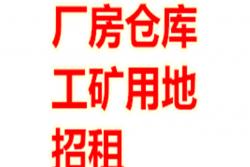 (已成交)高新区安吉2亩,马山县3000平,来宾13320平厂房仓库