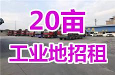 (已成交)兴宁区昆仑大道旁三塘机动车检验站20亩工业用地