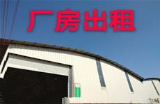 (已成交)南宁市青秀区五合大道1350平方厂房仓库低价招租