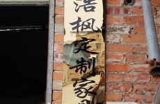(已成交)安吉大塘村七队工业园350平厂房仓库
