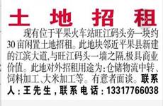 (已成交)平果火车站旺江码头旁一块约30亩闲置土地招租