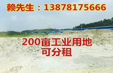 三塘镇200亩工业用地、四塘社区25亩三产用地