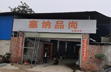 西乡塘北湖园艺路附近500-800平米厂房仓库招租